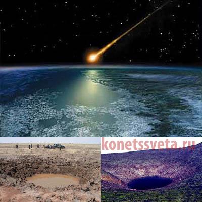 Конец света от падения метеорита