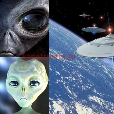 Конец света из-зи пришельцев